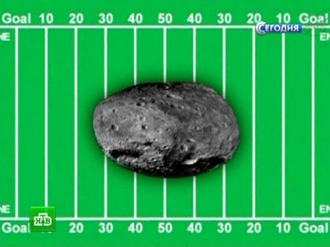 Ученые до мельчайших деталей изучили маршрут сияющего астероида.астероиды, космос, НАСА, метеориты, Челябинск.НТВ.Ru: новости, видео, программы телеканала НТВ