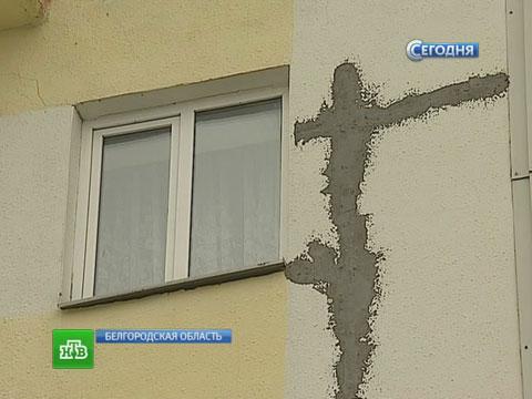 Новая жилая многоэтажка в Старом Осколе трещит и разваливается.Белгородская область, скандалы, строительство, суды.НТВ.Ru: новости, видео, программы телеканала НТВ