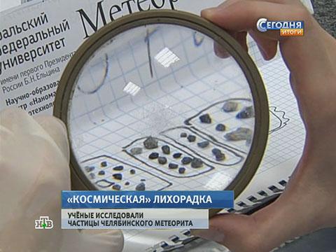 Челябинцы лечат похмелье осколками метеорита.метеориты, Челябинск.НТВ.Ru: новости, видео, программы телеканала НТВ