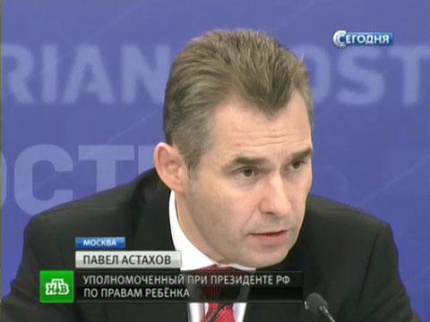 Павел Астахов рассказал о «тупых или слепых» критиках.Астахов, дети, отставка.НТВ.Ru: новости, видео, программы телеканала НТВ