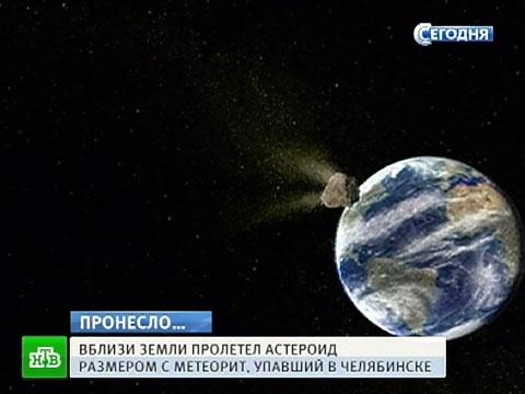 Рядом сЗемлей пролетел брат-близнец челябинского метеорита.астероиды, астрономия, Земля, космос, метеорит, наука, обсерватория, ученые.НТВ.Ru: новости, видео, программы телеканала НТВ