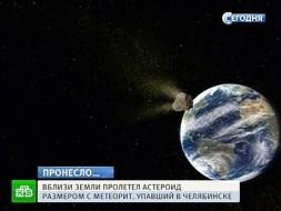 Рядом сЗемлей пролетел <nobr>брат-близнец</nobr> челябинского метеорита