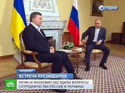 Путин популярно объяснил Януковичу все прелести Таможенного союза