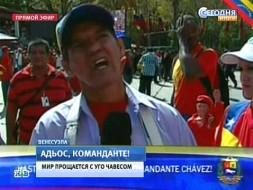 Венесуэльцы не сдерживают слез, глядя на гроб Чавеса