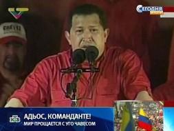Смерть Чавеса грозит России финансовыми потерями