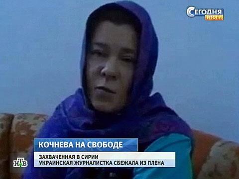 «Алиса из Зазеркалья»: сбежавшая из плена Кочнева говорит загадками.выкуп, дипломатия, заложники, похищения, Сирия, Украина.НТВ.Ru: новости, видео, программы телеканала НТВ