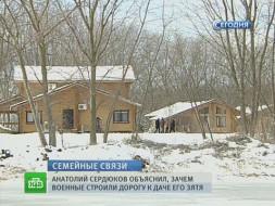 На строителей турбазы для зятя Сердюкова завели дело