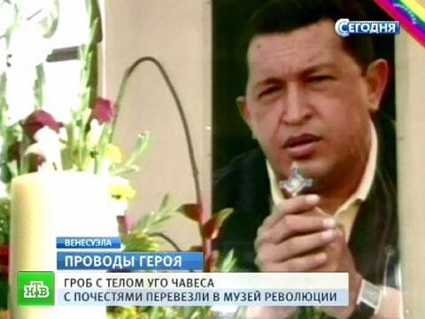 Тело Уго Чавеса временно положили на каменный цветок в музее Революции.Венесуэла, похороны, Чавес.НТВ.Ru: новости, видео, программы телеканала НТВ