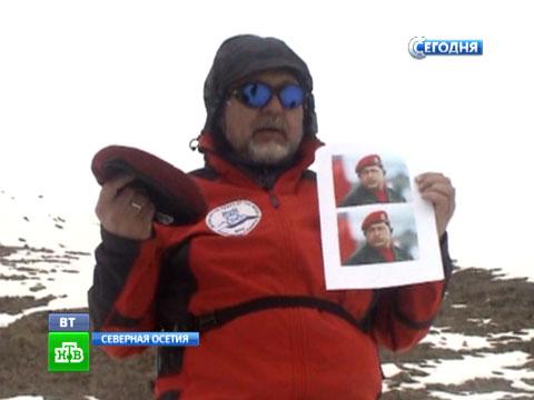 Чавес вдохновил российских альпинистов на покорение новой вершины.альпинизм, Венесуэла, горы, Северная Осетия, смерть, Чавес.НТВ.Ru: новости, видео, программы телеканала НТВ