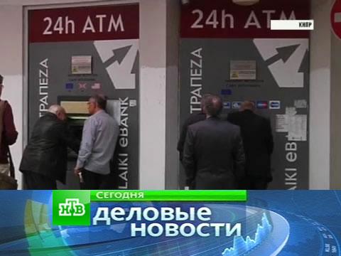 Деловые новости. Программа «Сегодня», 25марта, 10:00.банки, биржи, вклады, ЕС, Кипр, кризис, курсы валют, налоги, фондовый рынок.НТВ.Ru: новости, видео, программы телеканала НТВ