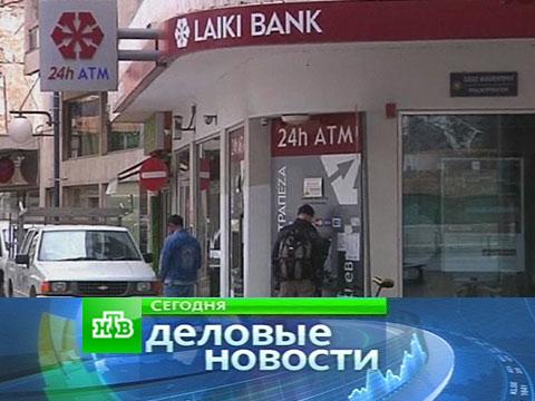 Деловые новости. Программа «Сегодня», 25марта, 13:00.банки, биржи, вклады, ЕС, Кипр, кризис, курсы валют, налоги, фондовый рынок.НТВ.Ru: новости, видео, программы телеканала НТВ