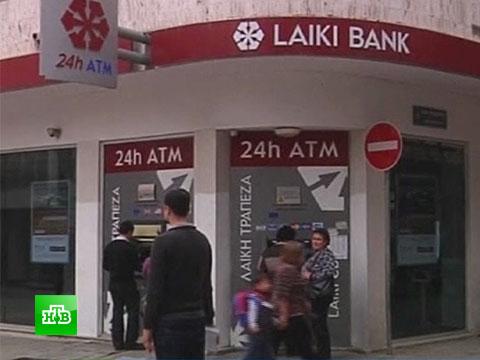Крупные вкладчики потеряют на Кипре треть своих денег.банки, вклады, ЕС, Кипр, кризис, налоги.НТВ.Ru: новости, видео, программы телеканала НТВ