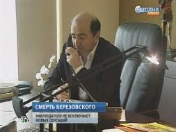 Смерть Березовского: от суицида до инсценировки