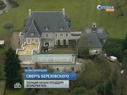 Расследование смерти Березовского займет несколько недель