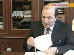 Березовского поддерживал  деньгами бывший зять