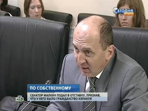 Уходящий сенатор Малкин сыграл на опережение.сенатор, скандал, Совет Федерации.НТВ.Ru: новости, видео, программы телеканала НТВ