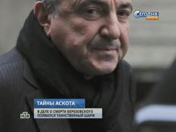 В стиле Агаты Кристи: британцы проведут спецрасследование смерти Березовского