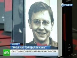 Табаков наградил Безрукова иГолуб своей премией ипредставил книгу