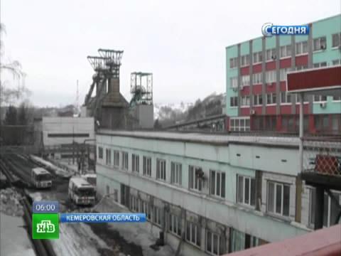 Найдено тело одного из пропавших шахтеров.аварии на шахтах, Кемеровская область, проверка, шахтеры, эвакуация.НТВ.Ru: новости, видео, программы телеканала НТВ