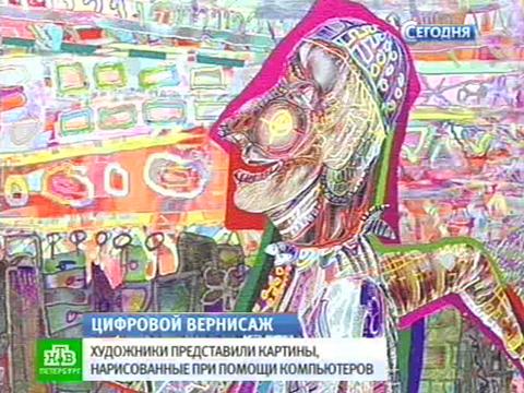 Кураторы показывают петербуржцам компьютерную живопись.выставки, живопись, компьютеры, Санкт-Петербург, современное искусство, технологии.НТВ.Ru: новости, видео, программы телеканала НТВ
