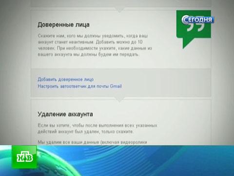 Google запускает сервис для виртуальных покойников.Google, Интернет, почта, социальные сети.НТВ.Ru: новости, видео, программы телеканала НТВ