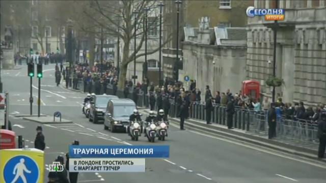 Железную Леди кремировали в присутствии родственников.Великобритания, Лондон, Маргарет Тэтчер, похороны.НТВ.Ru: новости, видео, программы телеканала НТВ