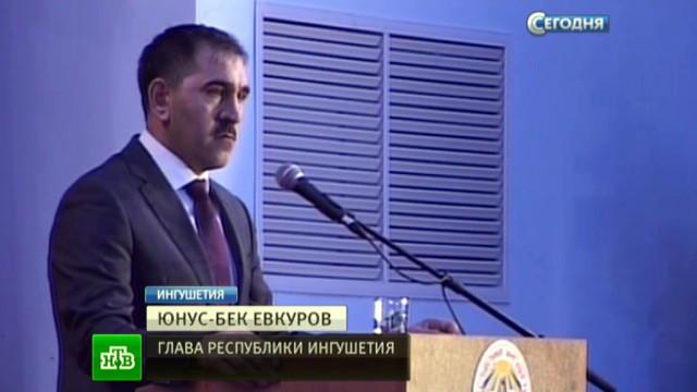В Ингушетии проголосовали за сохранение границы с Чечней.граница, Ингушетия, Чечня.НТВ.Ru: новости, видео, программы телеканала НТВ