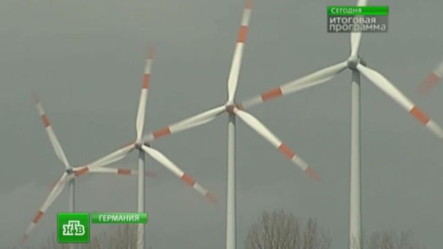 «Грязная» Германия: как расплачивается Европа за экологию.Германия, награды, экология, энергетика.НТВ.Ru: новости, видео, программы телеканала НТВ