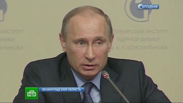 Путин рассказал об амбициозных целях для ученых.Путин, Санкт-Петербург, ученые.НТВ.Ru: новости, видео, программы телеканала НТВ