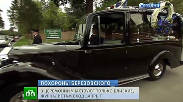 Скромные похороны Березовского не удалось скрыть от журналистов.Березовский, Великобритания, кладбища, похороны, церемония.НТВ.Ru: новости, видео, программы телеканала НТВ
