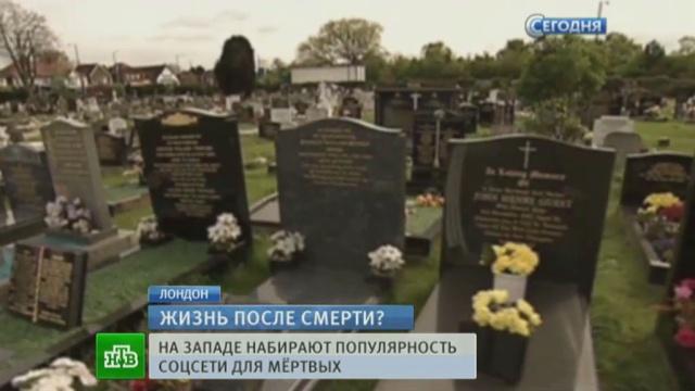 «Facebook для мертвых» дарит пользователям жизнь после смерти.Facebook, Twitter, Интернет, социальные сети.НТВ.Ru: новости, видео, программы телеканала НТВ