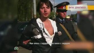 Сотрясение мозга и сломанная рука: Витас рассказал НТВ, как его избили полицейские