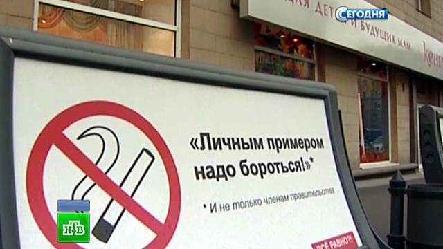 Дума готовит подъездным курильщикам тысячные штрафы.Госдума, курение, табак, штрафы.НТВ.Ru: новости, видео, программы телеканала НТВ