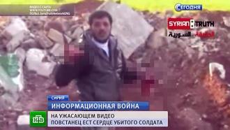 Сирийский боевик съел сердце убитого солдата перед видеокамерой