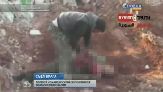ВСирии пообещали наказать <nobr>боевика-людоеда</nobr>