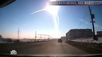 Вчелябинском метеорите разглядели послание «иного мира»