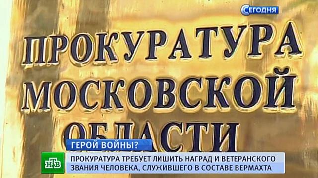 Уважаемый ветеран ВОВ оказался предателем.ВОВ, ветераны, скандалы.НТВ.Ru: новости, видео, программы телеканала НТВ