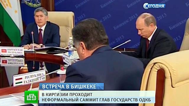 Путин переговорил овоенных базах сКиргизией иТаджикистаном.военные, Киргизия, ОДКБ, Путин, саммит, Таджикистан.НТВ.Ru: новости, видео, программы телеканала НТВ