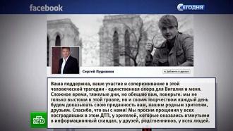 Пудовкин просил прощения «у всех людей» иобещал выстоять