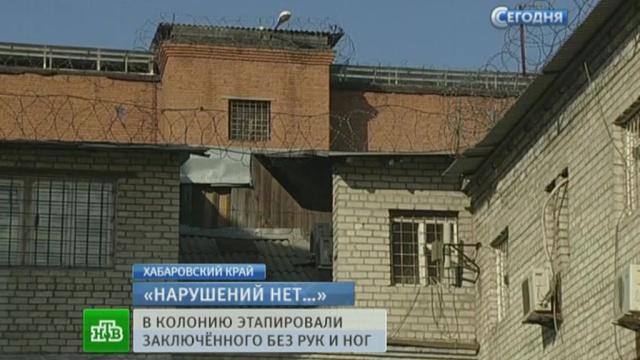 В хабаровскую колонию по ошибке отправили инвалида без рук и ног.инвалиды, тюрьмы и колонии, Хабаровск.НТВ.Ru: новости, видео, программы телеканала НТВ