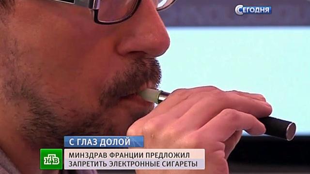 Французы решили дать бой электронным сигаретам.здоровье, курение, табак, Франция.НТВ.Ru: новости, видео, программы телеканала НТВ