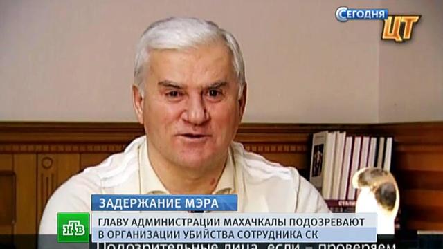 Мэра Махачкалы спецназ «брал» как опасного преступника.Дагестан, задержание, Махачкала, следователи, убийства, чиновники.НТВ.Ru: новости, видео, программы телеканала НТВ