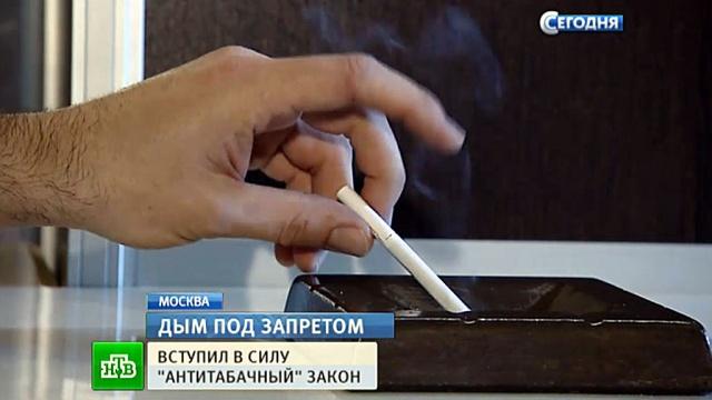 Российские курильщики задумались об отказе от табака.курение, табак, штрафы, законодательство.НТВ.Ru: новости, видео, программы телеканала НТВ