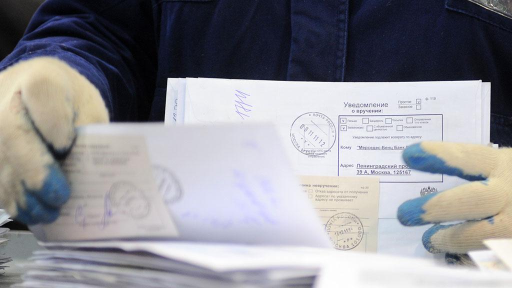 Картинки по запросу фото письма из России