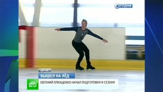 Евгений Плющенко готовит олимпийскую программу для Сочи