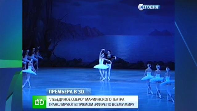 Петербуржцы стали зрителями первого в истории 3D-балета.балет, Мариинский театр, Санкт-Петербург, театры, 3D.НТВ.Ru: новости, видео, программы телеканала НТВ