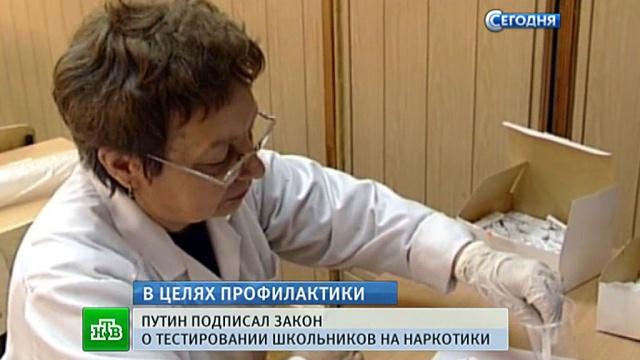 Путин подписал для школьников тестирование на наркотики.дети, законодательство, наркотики, Путин, школьники.НТВ.Ru: новости, видео, программы телеканала НТВ