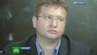 Осужден фигурант дела «Оборонсервиса» Мирошников