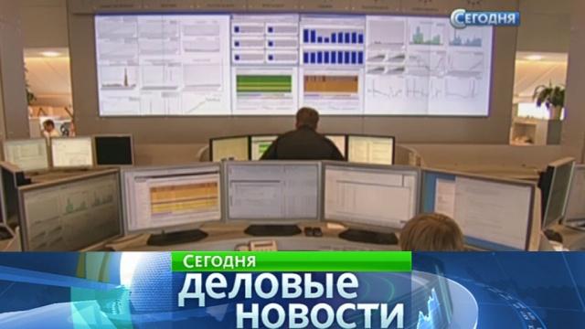Деловые новости. Программа «Сегодня», 17июня, 10:00.биржи, курсы валют, мобильная связь, налоги, роуминг, связь, торговля, фондовый рынок.НТВ.Ru: новости, видео, программы телеканала НТВ
