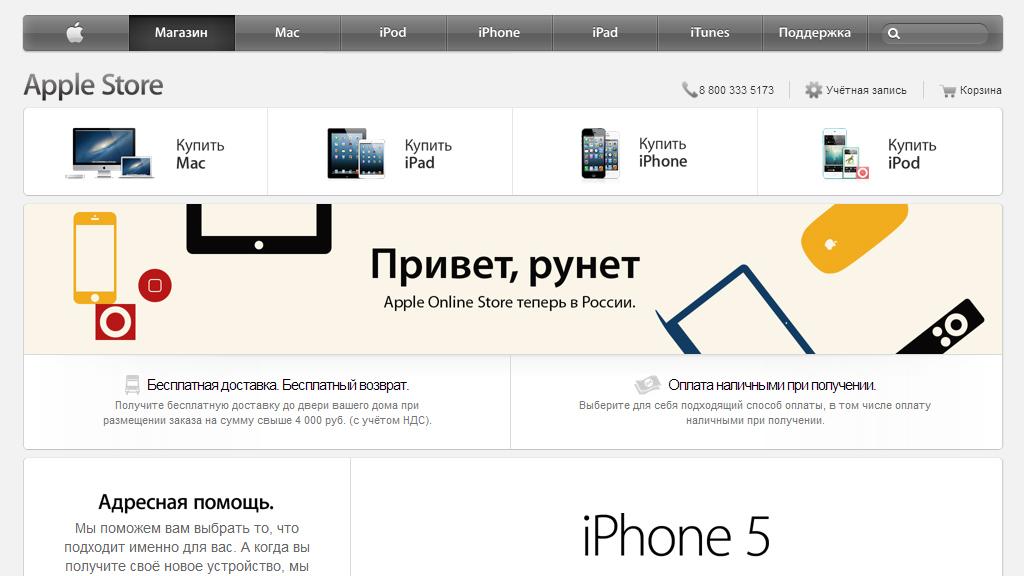 98fcfee742176 Apple открыла в России интернет-магазин с бесплатной доставкой // НТВ.Ru